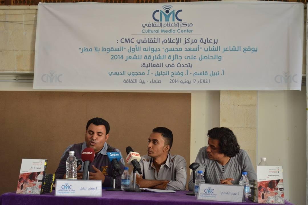 الإعلام الثقافي يحتفي بتوقيع «السقوط بلا مطر» للشاعر أسعد محسن